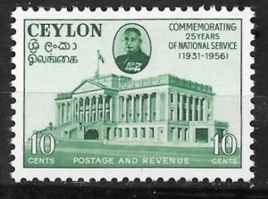 Ceylon # 331  House of Representatives   (1)  VLH Unused