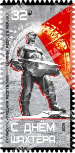 "Stamps of Ukraine (local) 2018 - ""HAPPY MINER'S DAY! 2018  (No. 129)"