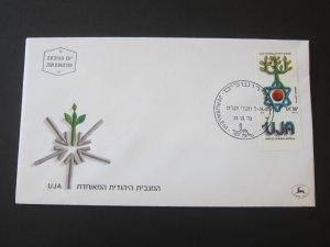 Israel 1978 Sc 707 FDC