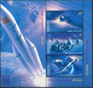 Kyrgyzstan 2017. 60th Anniversary of Space Age (MNH OG) Miniature Sheet