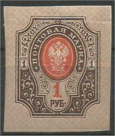 RUSSIA, 1902, MH 1r, Imperial Eagle. Scott 68 Vertical, creased