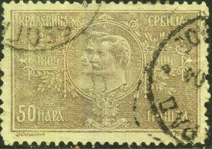 Serbia #83 Used