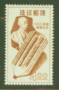 RYUKYU Scott 29 MNH** 1953 Chofu Ota and Pencil CV$12