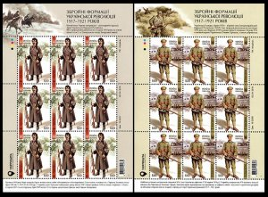 2019 Ukraine 1806KL-07KL Armed forces of Ukraine 1917-1021