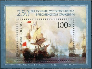 Russia 2020. Russian fleet victory in the Battle of Chesma (MNH OG) S/S