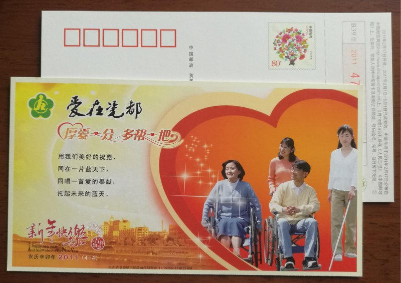Wheelchair,Walking stick for the blind,CN11 charity love for disabled person PSC