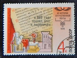 Mail history, 1978, Russia, №1195-T