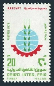 Egypt 978 two stamps, MNH. Michel 658. Cairo Fair, 1975.
