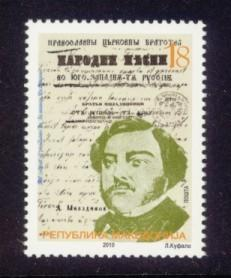 Macedonia Sc# 540 MNH Dimitar Miladinov