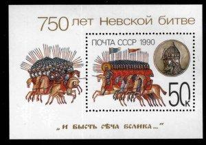 Russia Scott 5905 MNH** 1990 Battle of Neva River mini souvenir sheet