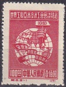 China (PRC) #5 Unused (Z7908)