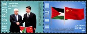 HERRICKSTAMP NEW ISSUES PALESTINE Diplomatic Relations w/ China