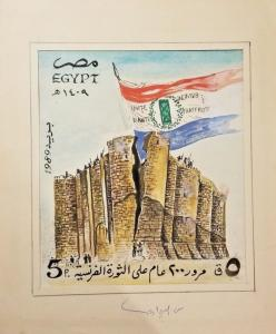 C) 1989 EGYPT, FLAG, HAND PAINTED ESSAY ART WORK