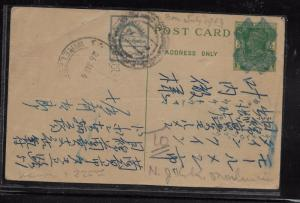 BURMA JAPANESE OCCUPATION (PP2003BB) 9 PS PSC WITH LONG MSG IN JAPANESE