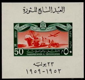 Egypt 472a MNH Aircraft, Ship, Train, Motorcycle