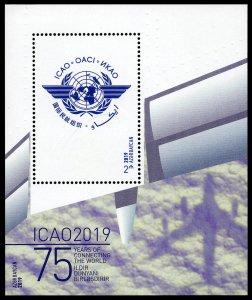 2019 Azerbaijan 1467/B225 75 years of ICAO