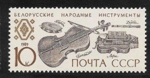 Russia Mint Never Hinged [6039]