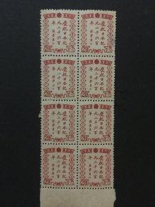 China stamp block, unused, Manchukuo, Genuine, List 1523