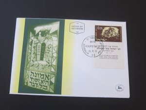 Israel 1961 Sc 211 set FDC