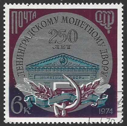 Russia #4275 CTO (Used) Single Stamp