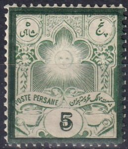 Iran #53 F-VF Unused  CV $50.00  (Z7118)