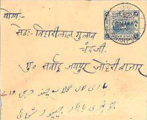Indian States Jaipur 1/2a Chariot of Surya Envelope 1942 Shahpura Domestic us...