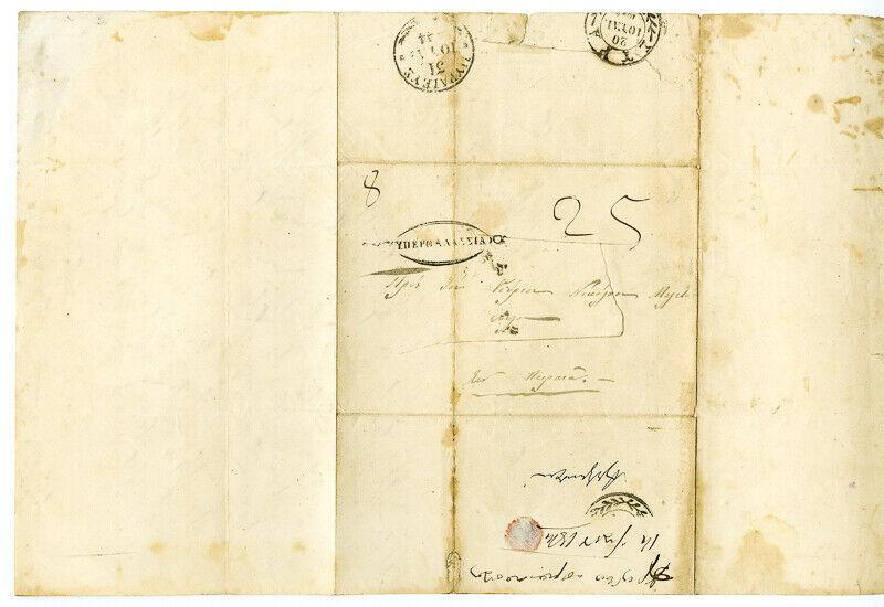 Egypt 1844 Stamp-less Cover with Information on Plague Rare
