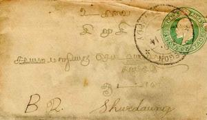 Burma India 1/2a KEVII Envelope 1914 Othegon, Tharrawaddy to Shwedaung.  Redu...