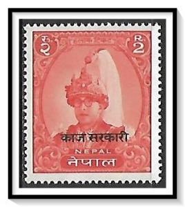 Nepal #O? (v) Official MNH