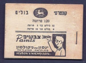 ISRAEL 1950 STAMPS 120 PRUTA MATA BOOKLET BALE B4 MNH VERY GOOD CONDITION