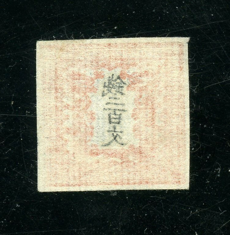 JAPAN  SCOTT #3b JSCA#3f MINT 4 MARGIN NO GUM AS ISSUED LAID PAPER POS 38