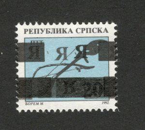 BOSNIA-SERBIA-MNH-STAMP-LOCAL ISSUE DOBOJ-MULTIPLE OVERPRINT Я/20-2-PROOF-1994