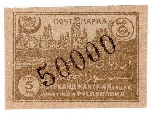 (I.B) Azerbaijan Postal : Local Motifs 50000R on 5R OP