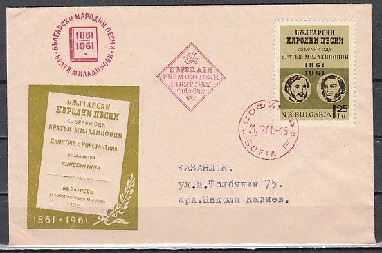 Bulgaria, Scott cat. 1191. Folksongs Publication issue. First day cover.