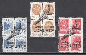 Udmurtia, 1996 Russian Local. Definitive values o/printed with Dinosaurs