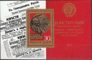 Stamp Russia USSR SC 4614 Sheet 1977 Revolution Great October Soviet Lenin MNH