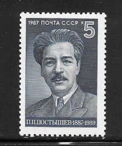 Russia #5598 MNH Single.