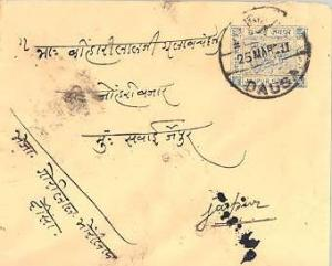 Indian States Jaipur 1/2a Chariot of Surya Envelope 1911 Dausa to Jaipur.  Sp...