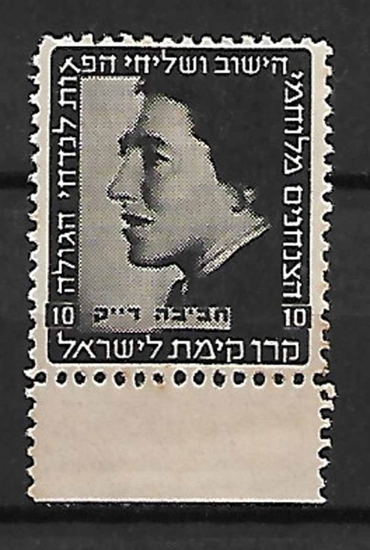 ISRAEL KKL JNF STAMPS. 1947 FIGHTERS FOR FREEDOM H. REIK. GERMANY ISSUE. MNH