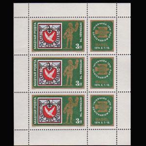 HUNGARY 1974 - Scott# 2288a S/S Basel Stamp NH