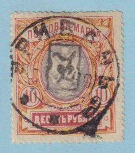 ARMENIA 48  USED - NO FAULTS EXTRA FINE!