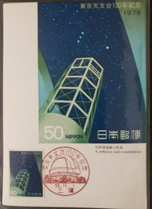 Japan Astronomy Observatory Maximum Card 1978