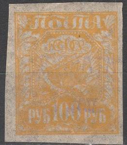 Russia #J10b  MNH F-VF CV $7.00  (S7)