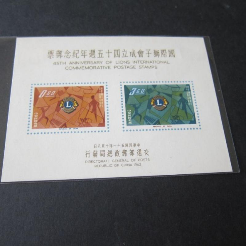 China Taiwan 1962 Sc 1360a Lion's MH
