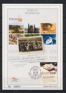ISRAEL 2012 TECHNION  HAIFA 100 YEARS CENTENNIAL SOUVENIR LEAF HEBREW CARMEL 622
