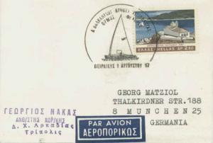Greece 2.50D Chapel at Skopelos Island Int'l. Tourism Year 1967 Piraeus Airma...