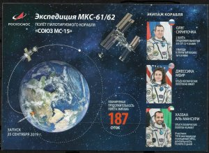 Russia 2019, Postcard, Launch of the Soyuz MS-15 Manned Spacecraft, VF Unused !!