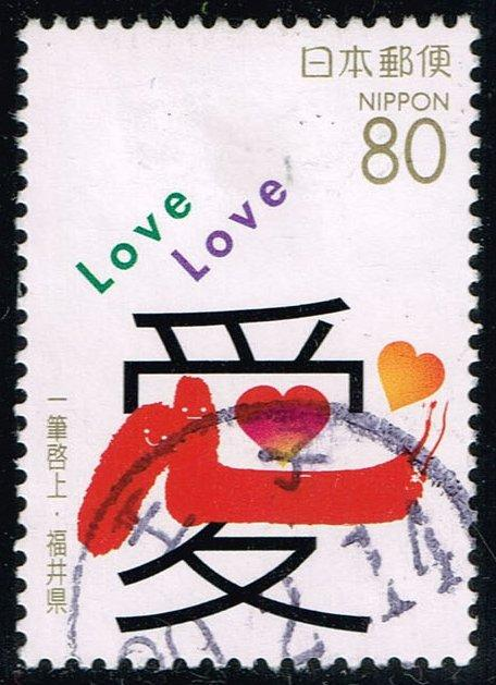 Japan #Z708 Japanese Characters; Used (0.90)