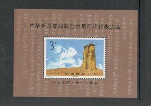 PR CHINA, SCOTT# 2538, SOUV SHEET, MNH