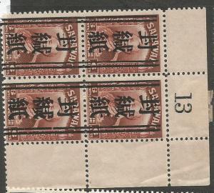 Sarawak Jap Oc 6c Funakashi Seal Block of 4 Sheet Number Funakashi MNH (1cnl)